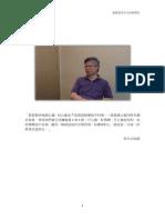 基督教吳宗文牧師專訪
