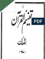 Tafheem Ul Quran PDF 067 Surah Al-Mulk