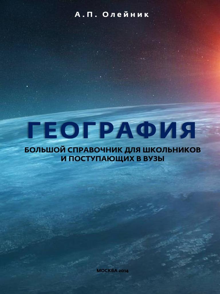 схема лога балгаш заповедника столбы г. красноярска