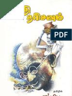 Gandhi Tharisanam