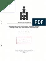 MNS OHSAS 18002.2015