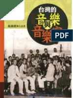 8u33台灣的音樂與音樂家ok