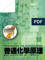 普通化學原理 Principle of Chemistry