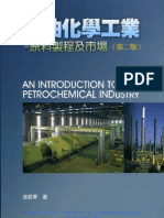 石油化學工業-原料製程及市場 AN INTRODUCTION TO PETROCHEMICAL INDUSTRY