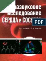 UZI_serdtsa_i_sosudov_Pomogi_sebe_sam.pdf