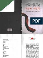 351. রক্ষীবাহিনীর অজানা অধ্যায় - কর্নেল সরোয়ার হোসেন মোল্লা(অব.).pdf