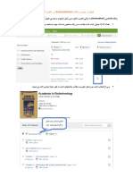 Sciencedirect New Features