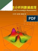 測量誤差分析與數據處理 Error Analysis & Data Processing in Measurement