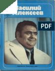 Василий Алексеев. Герои Олимпийских Игр