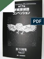 Tanteidan Convention Book 17