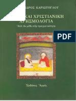 Kariotoglo Islam Kai Xristianikh Xrhsmologia