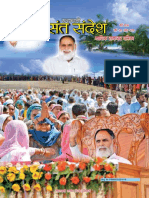 RadhaSwami, Sant Sandesh, May 2016 Edition.