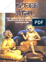 35981143 Ashtavakra Geeta Script and Translation in English