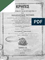 Fokeos - teoria muzicii bizantine