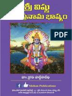 Sri Vishnu saHasRanAmA bha Shyam
