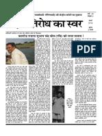 Pratirodh Ka Swar, March 2016