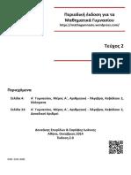 Περιοδικο για τα Μαθηματικα Νο2.pdf