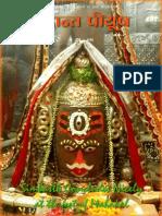Vedanta Piyush - June 2016