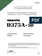 [SM]D375A-5D