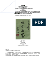 Prolonging Life or Ridding Illness Without Medicine by Yin Qianhe