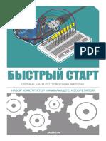 Быстрый старт. Первые шаги по освоению ARDUINO - 2015.pdf