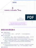 Information Theory 01 2015