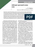 Primenenie Ingibitorov Protonnoy Pompy v Gastroenterologii