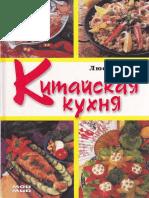 Люсиль Лян - Китайская Кухня - 2005