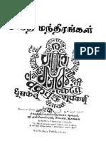 Mantras Veda