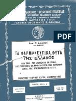 Δημήτριος Ζαχαριάδης - Τα φαρμακευτικά φυτά της Ελλάδας