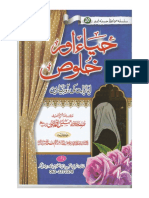 haya-or-ikhlas-june-2016.pdf