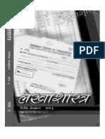 NCERT Hindi Class 11 Accountancy Part 1