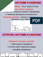 opticki-kablovi