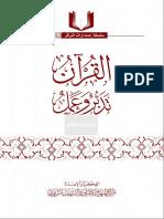 AIWF-eBooklets-Tadabbur Wa 'Amal Juz 30