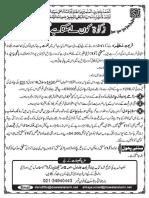 1. Zakat Kaun Le Sakta Hay -Urdu