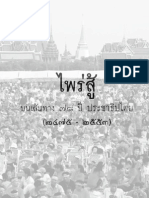 Voter's Uprising Thai