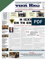 ETHNIKH HXW Maios 2016L.pdf