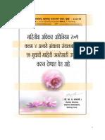 mahiticha adhikar