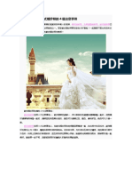 北京婚紗攝影.pdf