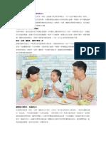 早餐第一杯選優質3飲營養健康加分.pdf