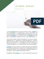 肉毒桿菌.pdf