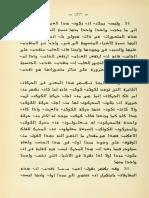 Averroes Compendio de Metafisica Arabe Espanol 390