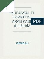 المفصل فى تاريخ العرب قبل الإسلام - جواد علي
