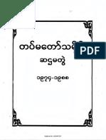 Tatmadaw_Thamine_Vol.6