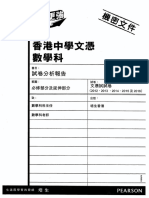 talk-maths-longman-chi-4-6-2014-