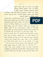 Averroes Compendio de Metafisica Arabe Espanol 393