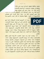 Averroes Compendio de Metafisica Arabe Espanol 394