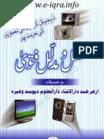 Digital Camera Ki Tasveer Ki Hurmat Per Mufassal o Mudallal Fatwa