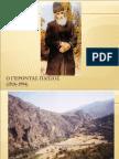Ο ΓΕΡΟΝΤΑΣ ΠΑΪΣΙΟΣ (μέρος 1) - O Gerontas Paisios (meros 1)