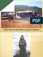 Ο ΓΕΡΟΝΤΑΣ ΠΑΪΣΙΟΣ (μέρος 2) - O Gerontas Paisios (meros 2)